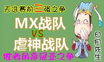 天选赛胜者组MX-VS虐神
