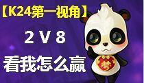 蛟龙阁【K24第一视角】2V8,看我怎么