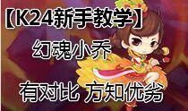 蛟龙阁【K24第一视角】幻魂小乔,新手教